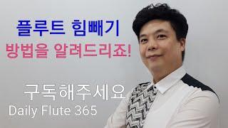 플루트 불때 힘빼기 방법을 알려드리죠!^^♡플루트연주법♡플루트배우기♡:10월 15일 데일리플루트365