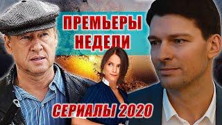 пРЕМЬЕРЫ СЕРИАЛОВ 2020 | Зеленый фургон, Про Веру, Гранд 3, Старая гвардия 2, Практика 2...