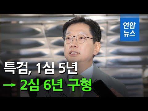 """김경수 2심서 징역 6년 구형…특검 """"총선 앞두고 경종 울려야"""" / 연합뉴스 (Yonhapnews)"""