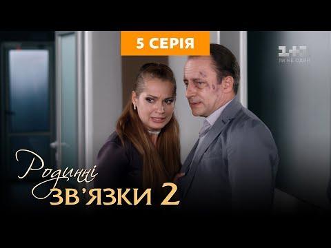 Родинні зв'язки. 2 сезон 5 серія