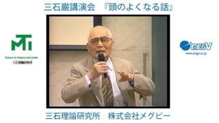 三石巌が1995年7月4日にアルカディア市ヶ谷(東京)にて行った講演会で...