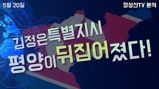 (정성산TV 북한분석) 김정은특별지시 평양 뒤집어졌다.