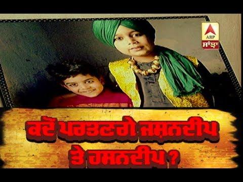ਕਦੋਂ ਪਰਤਣਗੇ Jashandeep ਤੇ Hasandeep ? | ABP Sanjha |