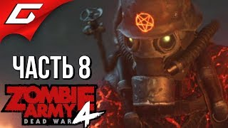 ZOMBIE ARMY 4: Dead War ➤ Прохождение #8 [Макс. Сложность] ➤ РИМ В АДУ