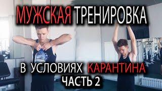 постер к видео Домашняя тренировка   Для мужчин