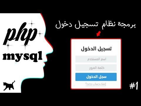 شرح عمل نظام تسجيل دخول php mysql من الالف لليا