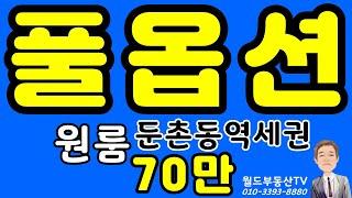 풀옵션 원룸 둔촌동역세권 70만 월드부동산TV 302