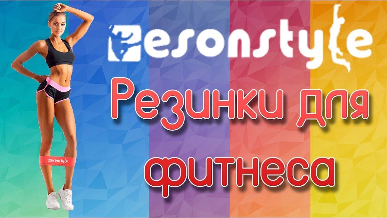 EsonStyle фитнес резинки купить в Шарапово