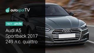 Тест-драйв: Новый Ауди А5 спортбэк 2017. 2.0 турбо 249 л.с. quattro