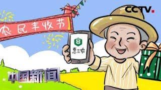 """[中国新闻] 中储粮:""""惠三农""""售粮预约系统今天上线   CCTV中文国际"""