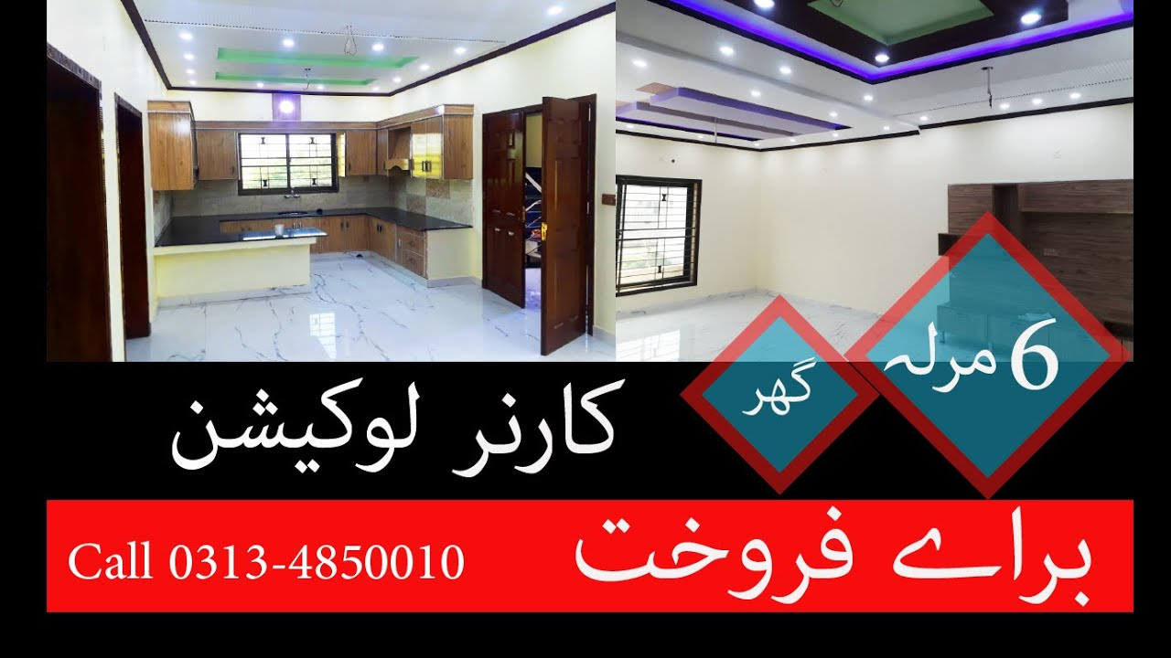 6 Marla Beautiful Corner House For Sale Youtube