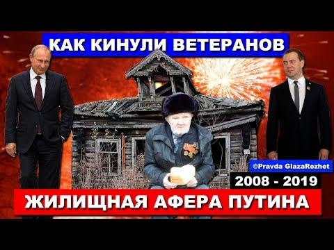 Как Путин и Медведев кинули ветеранов на квартиры. Жилищная афера 2008 - 2019 | Pravda GlazaRezhet