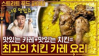 익숙한 음식에서 느껴지는 낯선 맛! 맛있는 카레와 치킨이 결합된 최고의 치킨 카레 요리 | #스푸파 #더밥스튜디오 | CJ ENM 180528 방송
