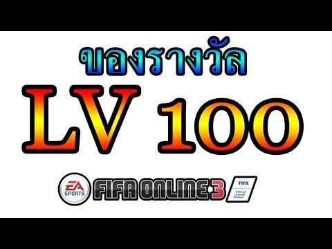 ฟีฟ่าออนไลน์ 3 - ของรางวัล เลเวล 100 !!!!!!!!