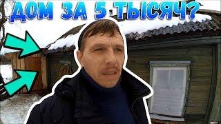 Как я купил ДОМ в деревне ЗА 5 ТЫСЯЧ рублей  // Деревенская жизнь