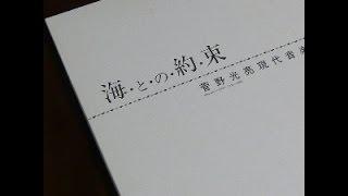 現代音楽 菅野光亮:ヴィオラとセロの為の四章「海との約束」