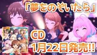 「夢をのぞいたら」「Sun!High!Gold!」収録のCDが早速発売!CD関係の情報をチェック【デレステ】【まったり60ガチャ#704】