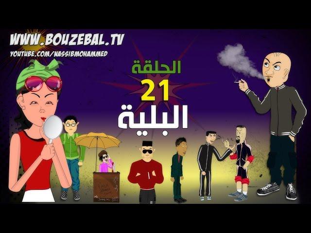 بوزبال الحلقة 21 - البلية - الادمان - bouzebal 21 - Lbelya -2017