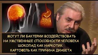 Н.Левашов: Могут ли бактерии воздействовать на мозг человека. Полное интервью телеканалу REN-TV