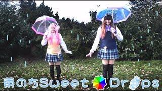雨のちSweet Drops を踊ってみた Amelia Alice