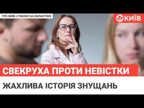 Телеканал Київ: Відрізане волосся, побої та погрози відібрати сина