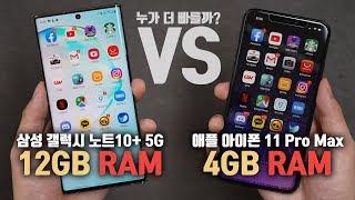 아이폰이 뻔뻔하게 4GB 램으로 출시하는 이유? 아이폰 11 Pro VS 갤럭시노트10+ 앱 실행/리프레쉬 속도 테스트!