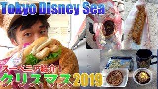 【11月01日販売!】ディズニークリスマス2019 東京ディズニーシー パークフード