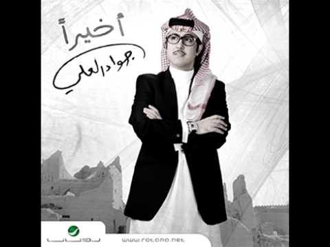 Jawad Al Ali...Akheran | جواد العلي...اخيرا
