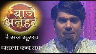जीवन का मार्गदर्शन करता भजन | Re Mann Murakh Kab Tak | Vyas Ji Maurya | Hindi Bhajan