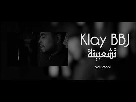 Youtube: Klay – Tcha3bina | تشعبينة