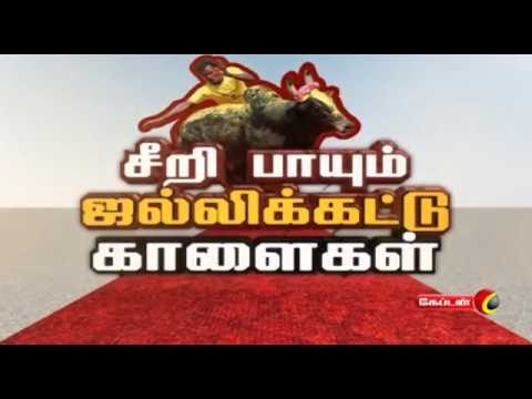Captain News @ 1 pm | மதியம் 1.00 மணி செய்திகள் | 15.01.2018 | Captain Tv | Captain News