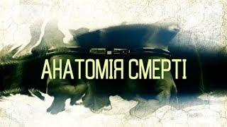 Зловмисники. 1 серія - Анатомія смерті