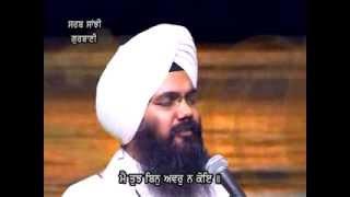 Main Tujh Bin Avar Na Koi || Shabad Gurbani || Bhai Manpreet Singh Ji Kanpuri