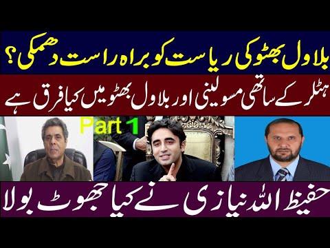 Saleem Safi And Hafiz Ullah Niazi comes forward in support of Bilawal