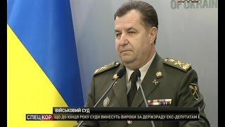 Порошенко заявив, що в Україні відновлять військові суди