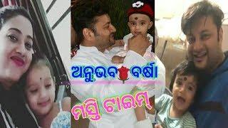 Anubhav And Barsha Fun with children !!! #Anubhav_Varsha