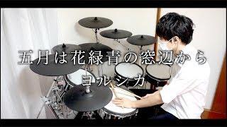 五月は花緑青の窓辺から - ヨルシカ drum cover【かじ】