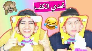 تحدي الكف مع أختي وهيلا تيفي | Pie Face Challenge with Hayla TV
