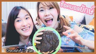 ทำช็อคบอล!! ช็อคโกแลต 10 ชนิด! กับ Kaykai Salaider