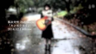 http://misakifukunaga.wix.com/mienet 福永実咲2nd single「キンモクセ...