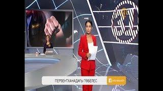 Информбюро 26.08.2019 Толық шығарылым!