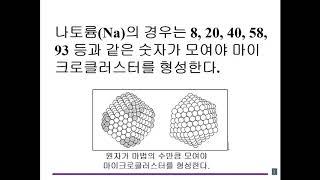 양자생물학에 관하여9의 4