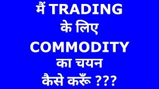 How to Select a Commodity for Trading | HINDI