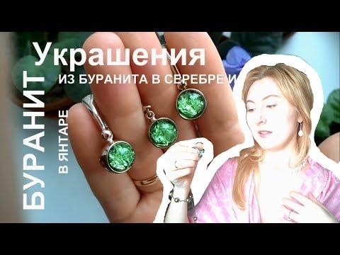 Магический зелёный камень - буранит