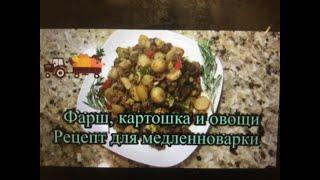 Картошка фарш и овощи Рецепт для медленноварки