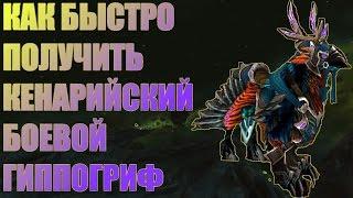 КЕНАРИЙСКИЙ БОЕВОЙ ГИППОГРИФ