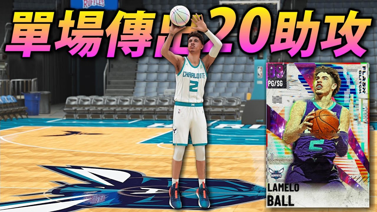 "【NBA2K21】2021年度最佳新人獎!三球 "" LaMelo Ball "" 超強組織能力!單場傳出20助攻!|Zico Aka Gamer"