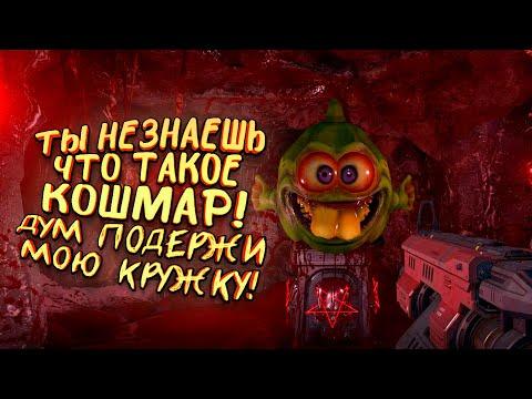 ТЫ НЕ ЗНАЕШЬ ЧТО ТАКОЕ КОШМАР! - ДУМ ПОДЕРЖИ МОЙ СТАКАН! - Doom Eternal