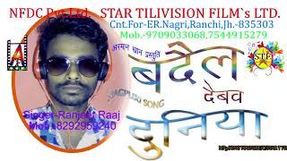 badil debu duniya ,,,,nagpuri,...mp3,,,song,, star t film