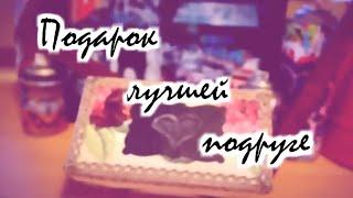 Подарок лучшей подруге ♥(В этом видео я расскажу и покажу как сделать милый и практичный подарок своей лучшей подруге на какой либо..., 2014-12-06T22:15:32.000Z)